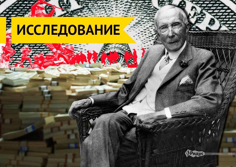 Он развязал обе мировые войны: история первого долларового миллиардера