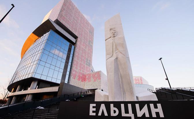 Екатеринбург: От Николая II до Ельцина и дальше