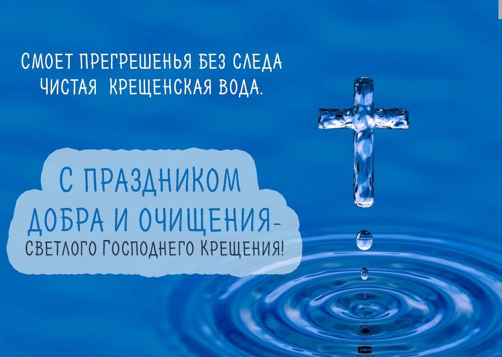 Тайна крещенской воды - исследования ученых