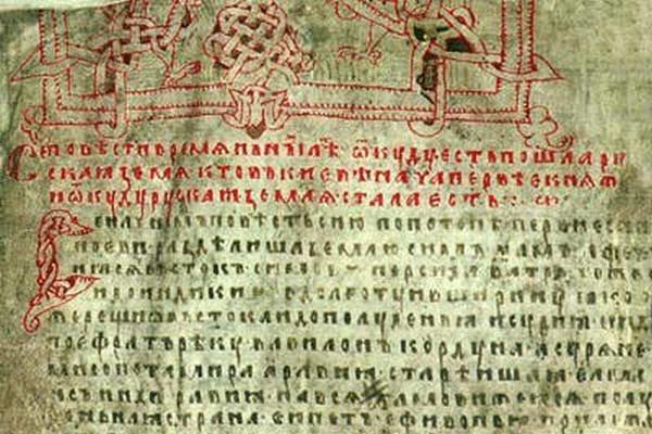 11 апреля 1147 г. - впервые упомянуто слово «Москва»