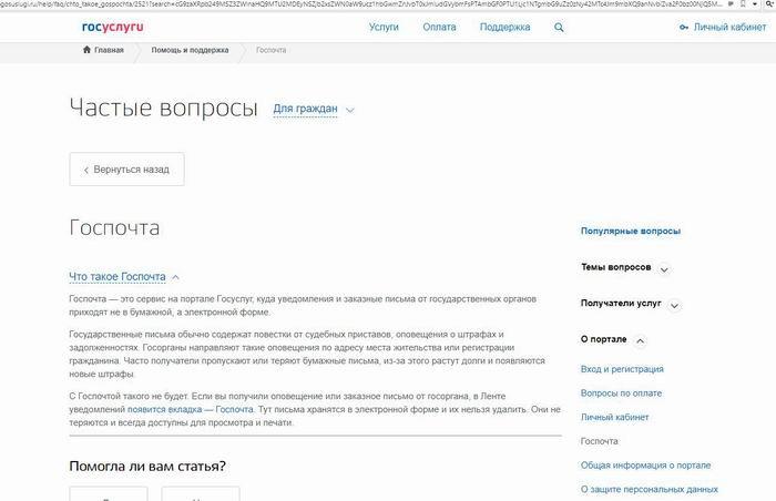 Сенатор попросил почти миллиард рублей на Госпочту, которая уже есть в «Госуслугах»