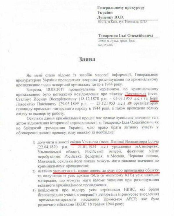У Луценко потребовали допросить Ленина в деле против Сталина