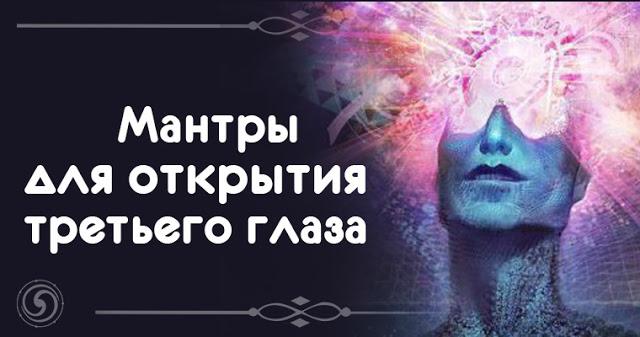 Мантры для открытия третьего глаза