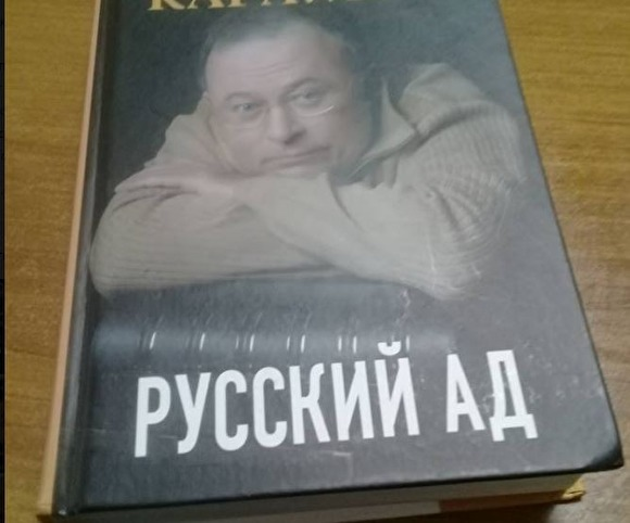 Журналист Караулов «повелся» на фейк и «вспомнил», как дарил книгу придуманному министру