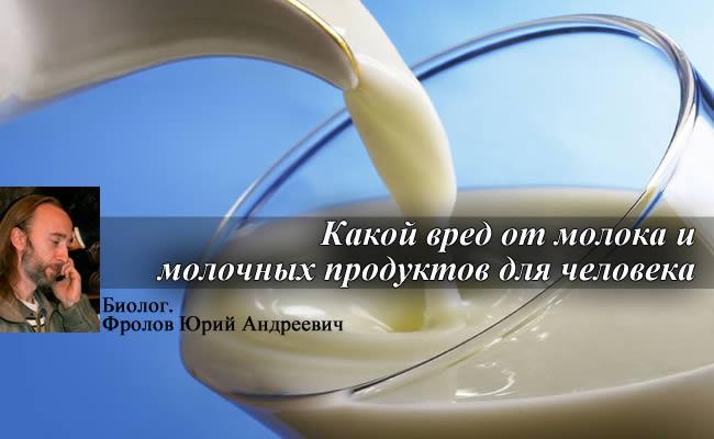 Вред молока и молочных продуктов в фактах