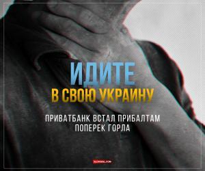 Идите в свою Украину. ПриватБанк встал прибалтам поперек горла
