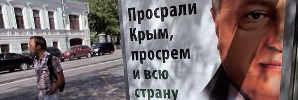 """Во Львове попрощались с """"безнадежно инфицированным"""" Крымом"""