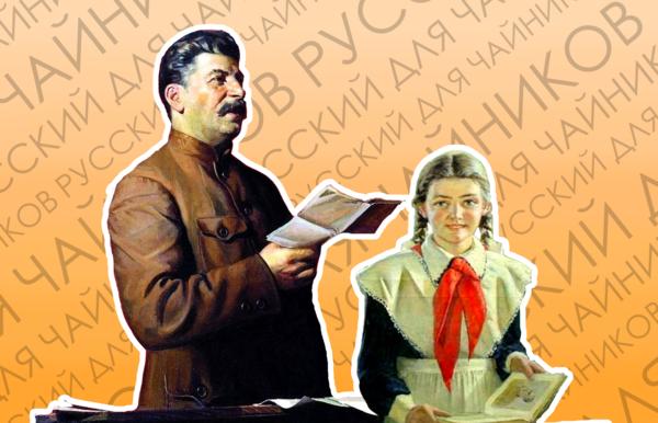 Зачем Сталин заставил всех русский учить?