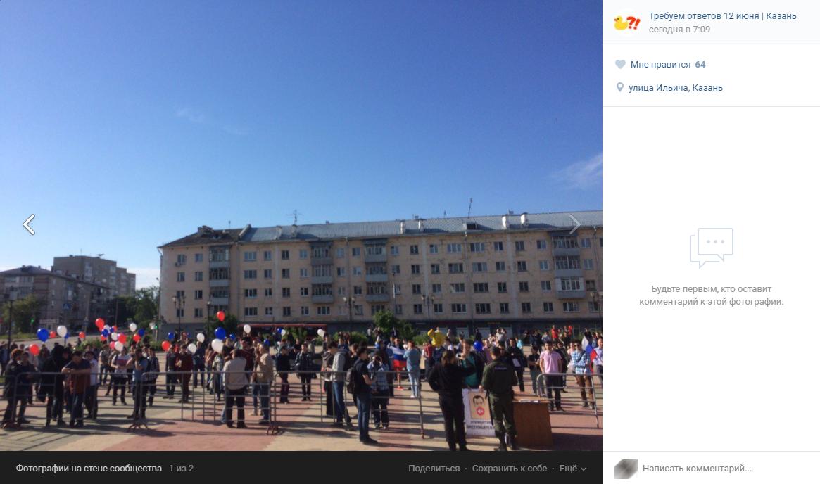 «Митинг Навального» в Казани окончился провалом