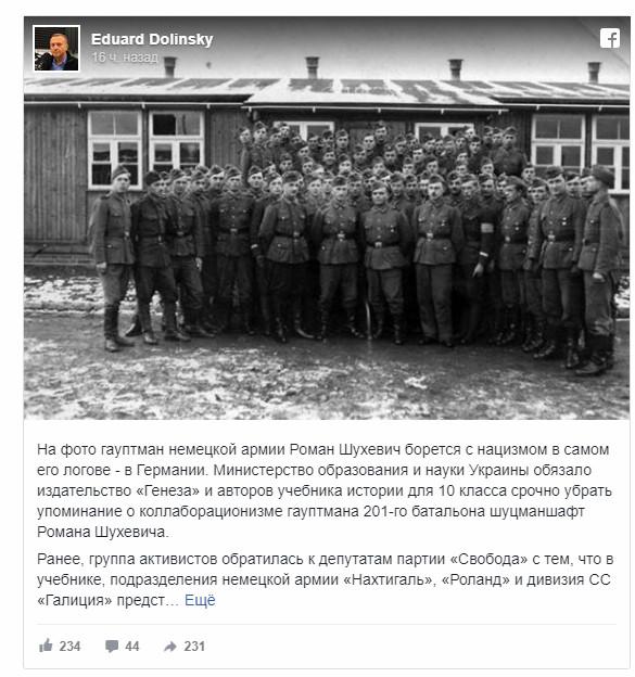 На Украине заставляют срочно убрать из учебника упоминание о сотрудничестве Шухевича с нацистами