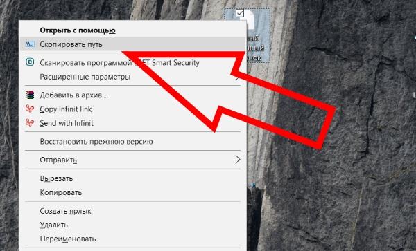 Как в Windows сделать опцию контекстного меню «Скопировать путь»