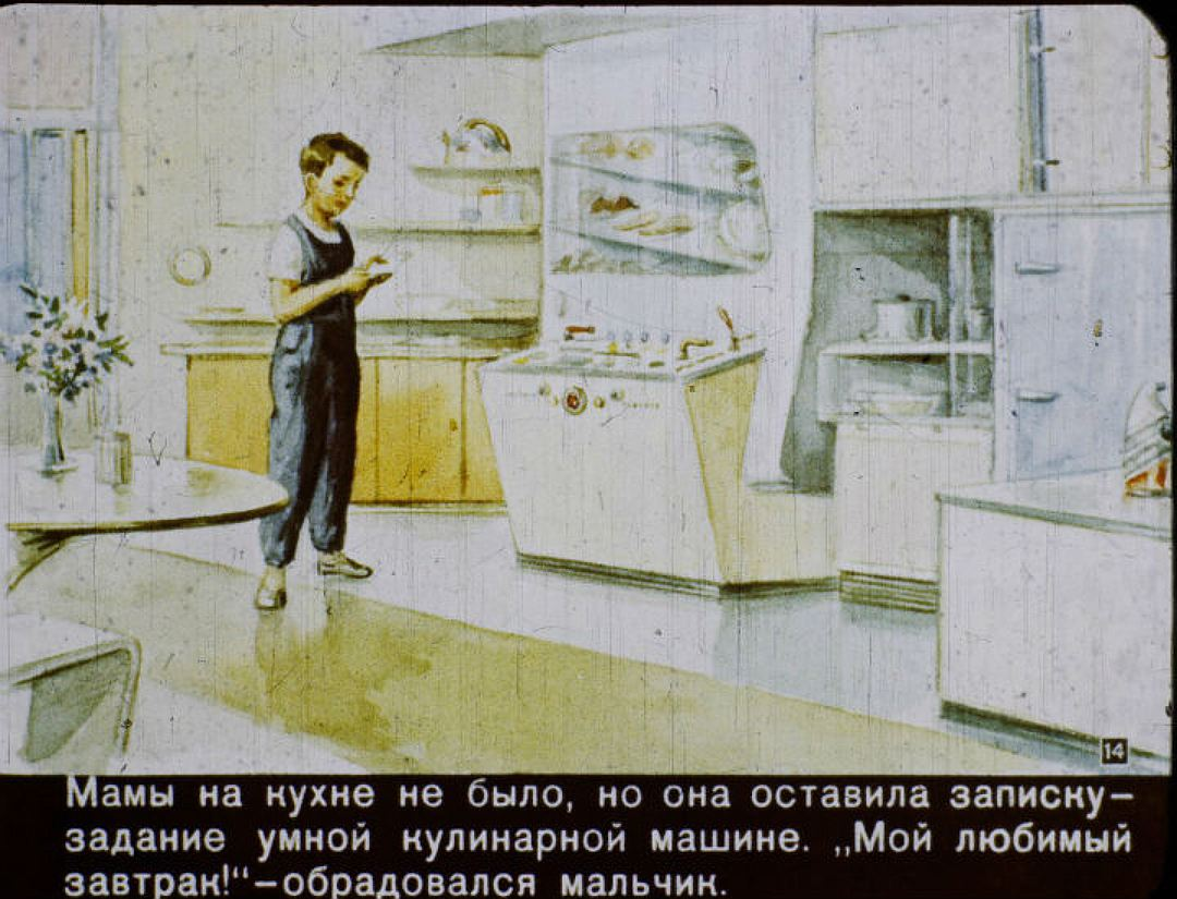 Умная кулинарная машина - мечта хозяек и в 1960, и в 2017 году! Фото: vk.com/id2118125.