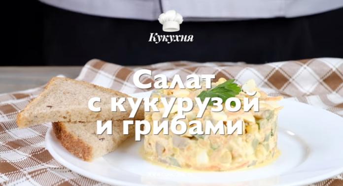 Салат с кукурузой и грибами……
