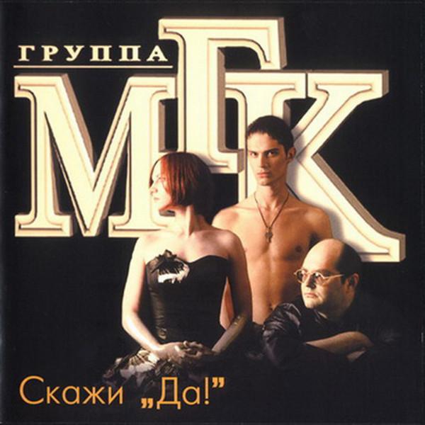 """Группа """"МГК"""" - Свечи"""