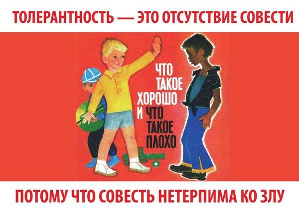 Россия и традиционные ценности
