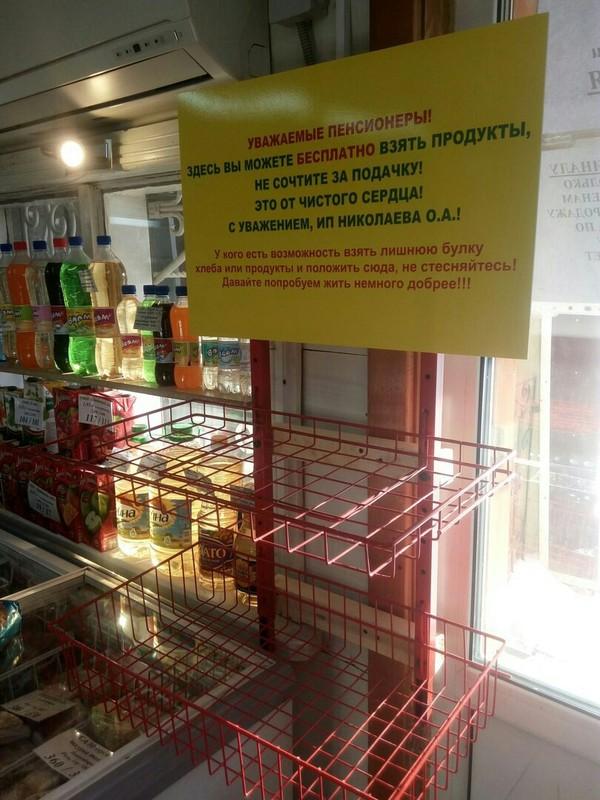 Бесплатные продукты  предназначенные для бедных пенсионеров разобрали халявщики...