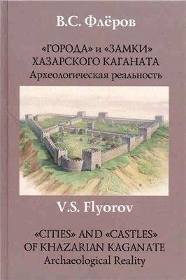 Города и замки Хазарского каганата. Археологическая реальность.