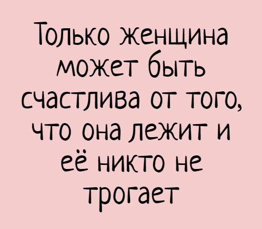В ТОЧКУ