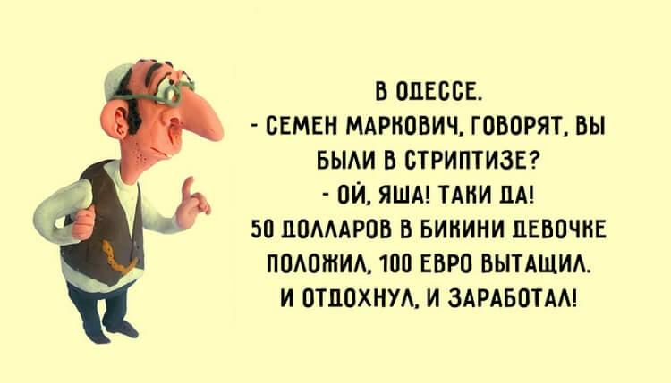 Самые смешные анекдоты из Одессы