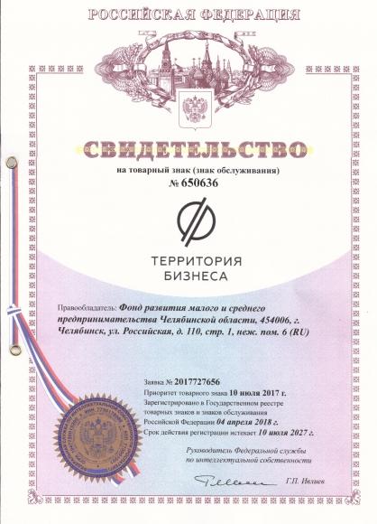 «Территория бизнеса» зарегистрировала свой товарный знак
