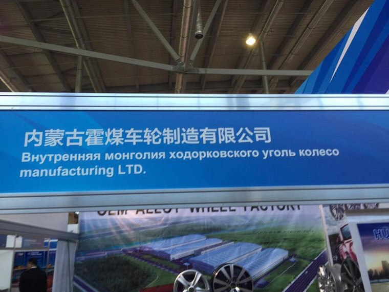 Китайские компании использовали Google translate при переводе стендов форума «Иннопром»