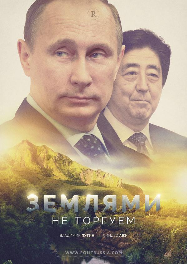 «Новый подход» Японии к России: экономика отдельно, Курилы отдельно