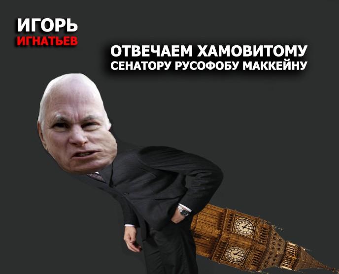 Отвечаем хамовитому сенатору русофобу Маккейну