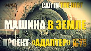 Машина в земле