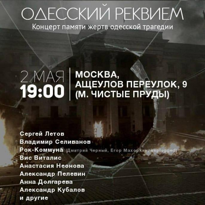 «Одесский реквием», концерт …