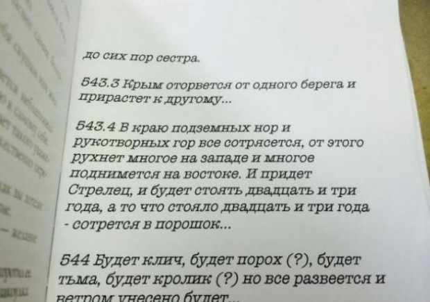 В СМИ и блогах обсуждают пророчества Ванги об Украине