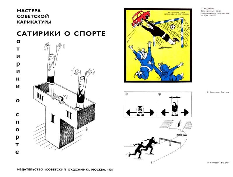 Мастера советской карикатуры…