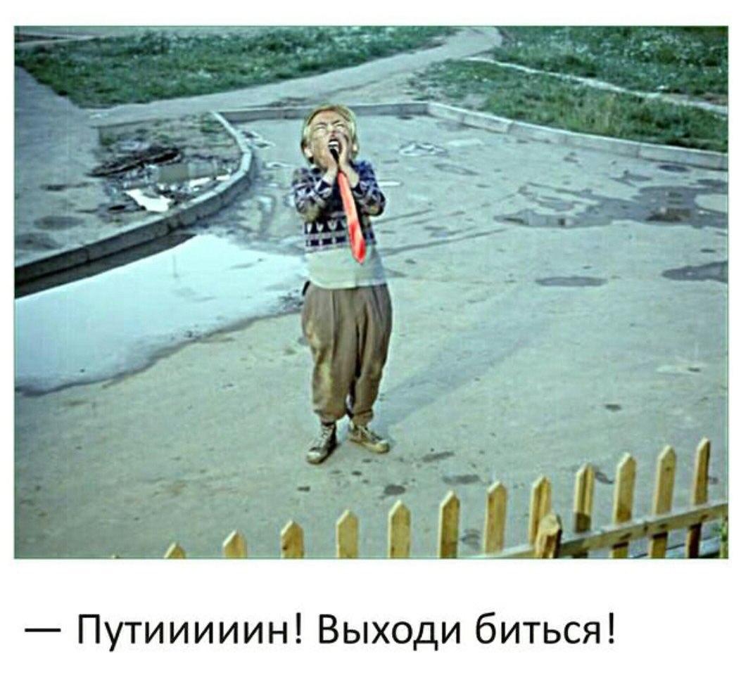 А Путин опять не пришёл...