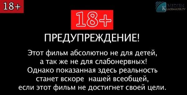 НЕМЕЦКИЙ ФИЛЬМ О СОБЫТИЯХ НА УКРАИНЕ. 18+(ПОТРЯСАЮЩИЙ ФИЛЬМ. СПАСИБО НЕМЦАМ! РАСПРОСТРАНЯТЬ ПО ВСЕМ ИНТЕРНЕТ-РЕСУРСАМ НУЖНО.