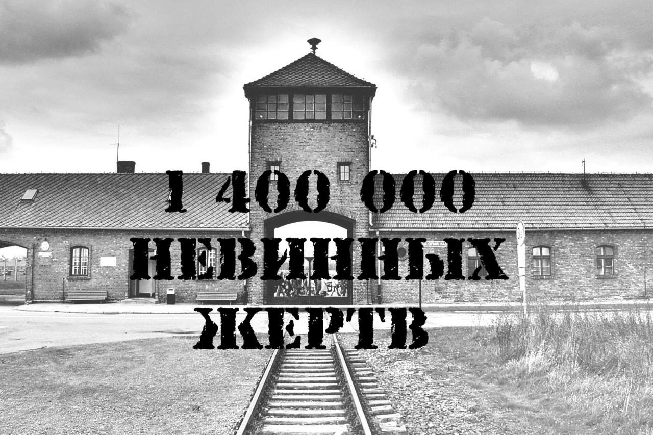 Освенцим...