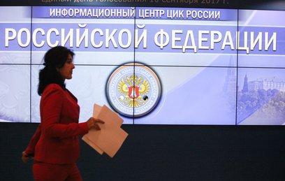 ЦИК утвердил итоги президентских выборов. Путин набрал 76,69%
