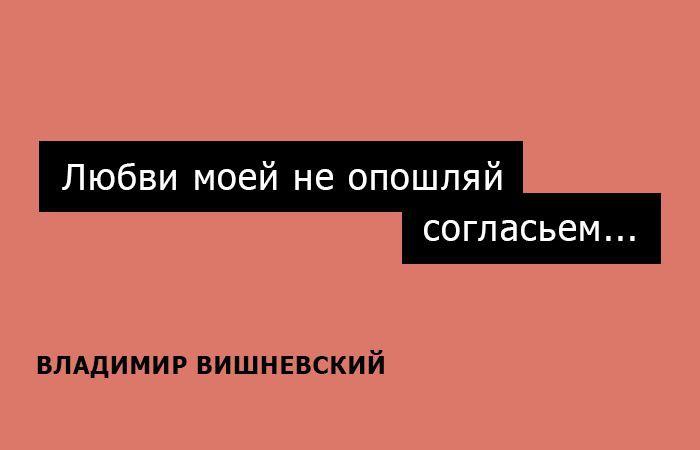 15 искромётных одностиший Владимира Вишневского на каждый день Владимир Вишневский, Одностишья