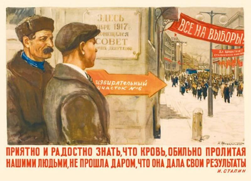 PR-стратегии в федеральном избирательном процессе в России (1993 – 2012 гг.)