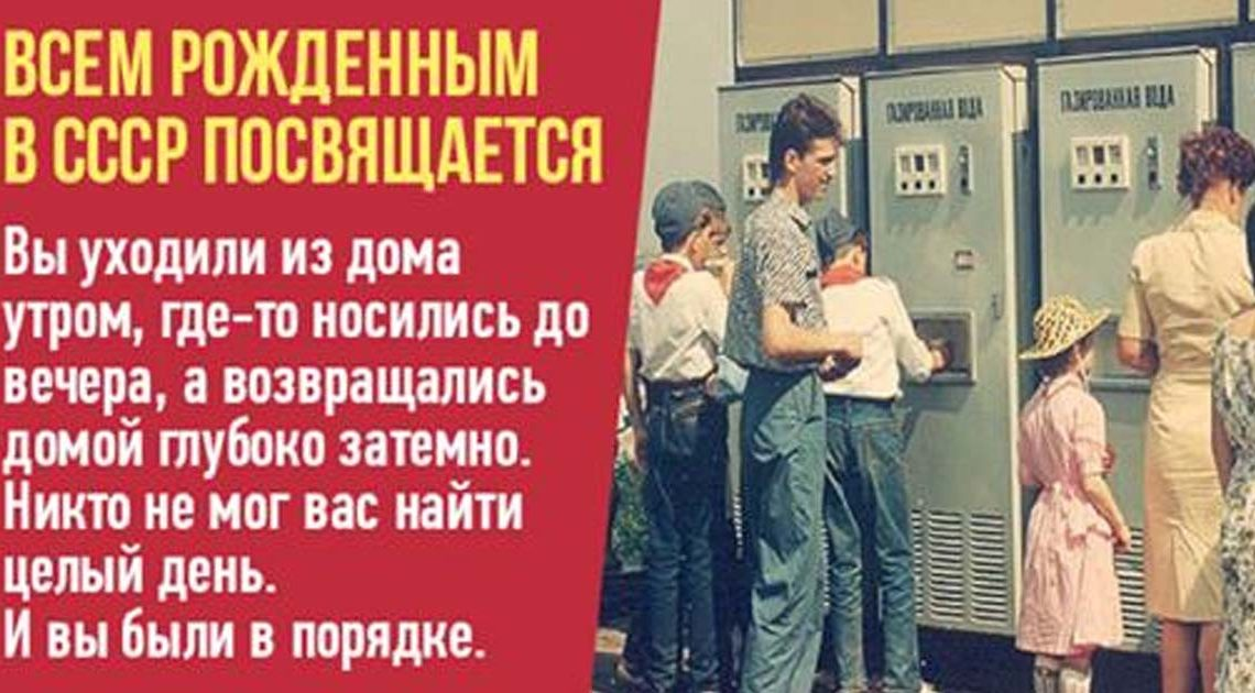 Почему рожденные в СССР — эт…
