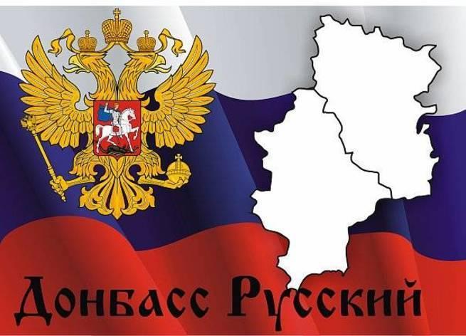 Киев начал программу «Good bye, Донбасс»