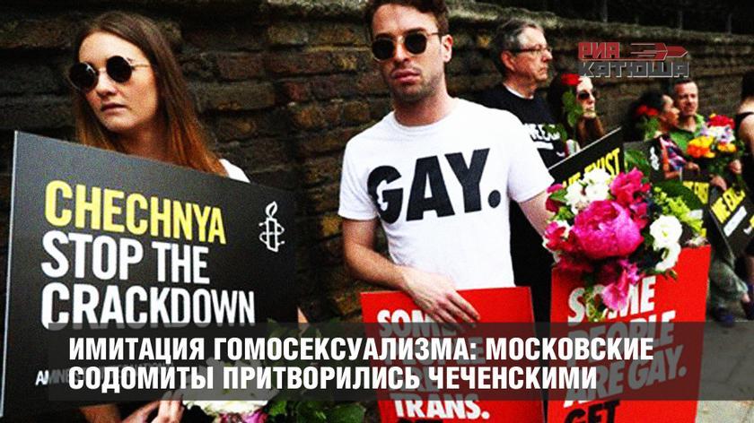Имитация гомосексуализма: московские содомиты притворились чеченскими