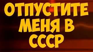 Вперед - в СССР!!!