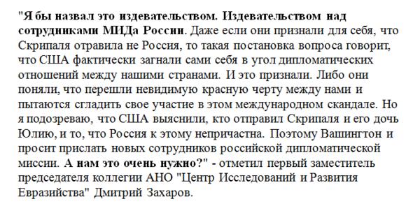 США пошли на попятную: Москва жестко ответила Госдепу