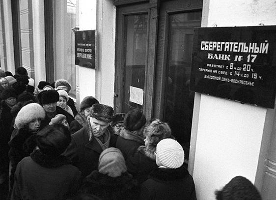 «Павловская» денежная реформа: как в 1991 году кинули советских граждан