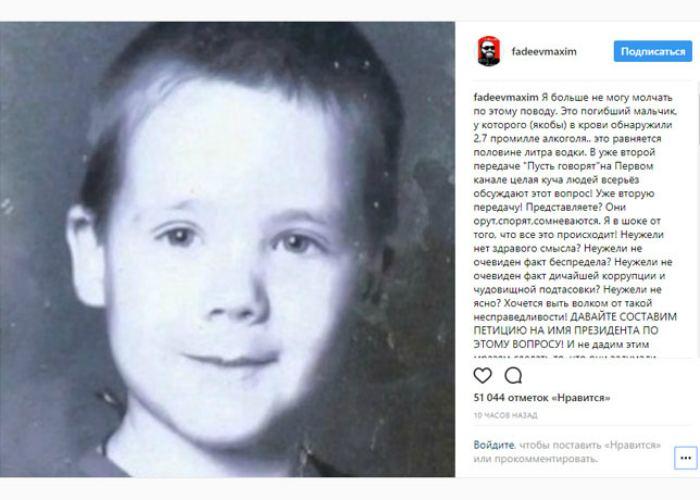 Пост Макса Фадеева о «пьяном…