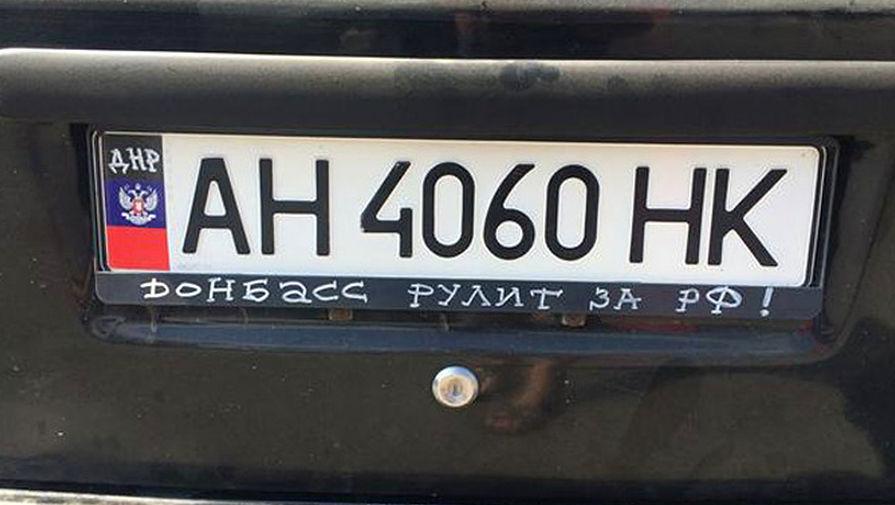 В Москве водителя лишили прав за наклейку с флагом ДНР