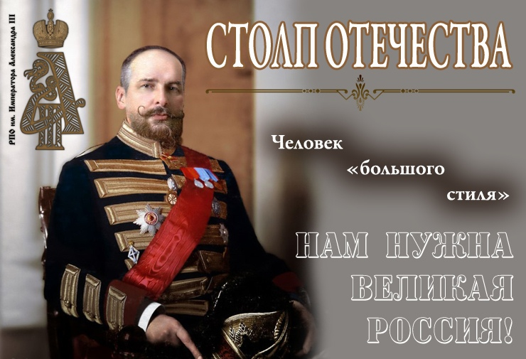 Столп Отечества: Человек «большого стиля