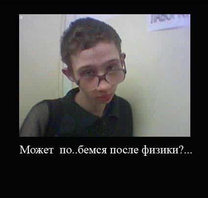 Мастер пикапа...)))