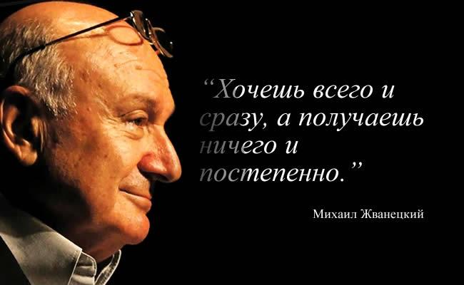 М.Жванецкий: о жизни, о женщинах и о России