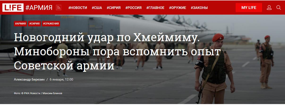 Новогодний 2017 года удар по Хмеймиму. Минобороны пора вспомнить опыт Советской армии