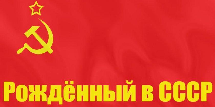 Рождённый в СССР, или Полвека тому назад